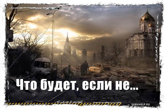 Сон Ляхова, что будет если не...