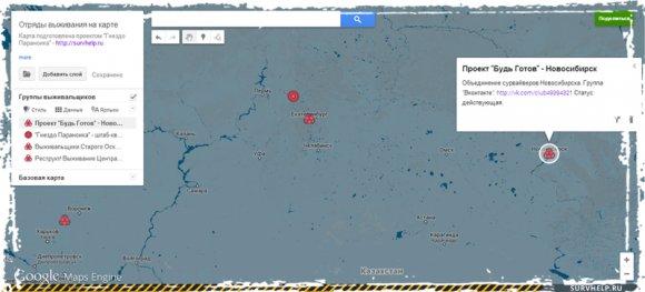 Карта выживания как найти единомышленников