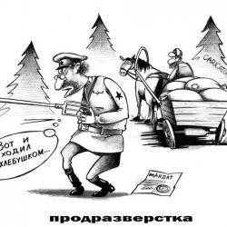 Продразвёрстка, или мародеры в погонах