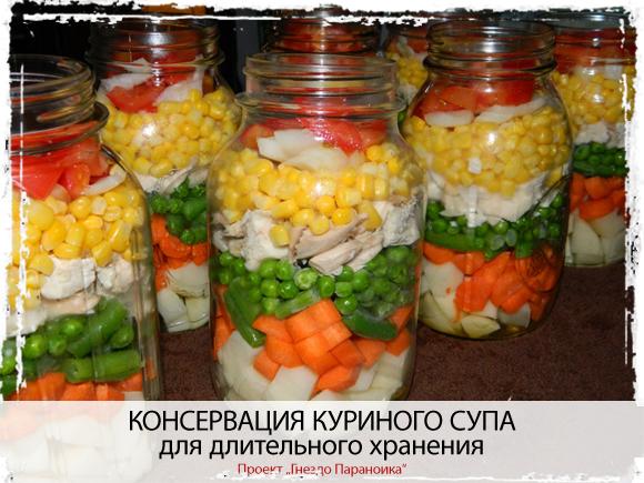 Консервы из куриного супа своими руками