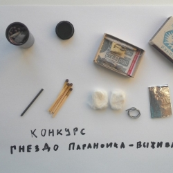 Микро НАЗ