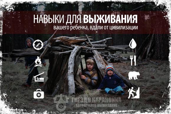 выживание ребёнка в лесу