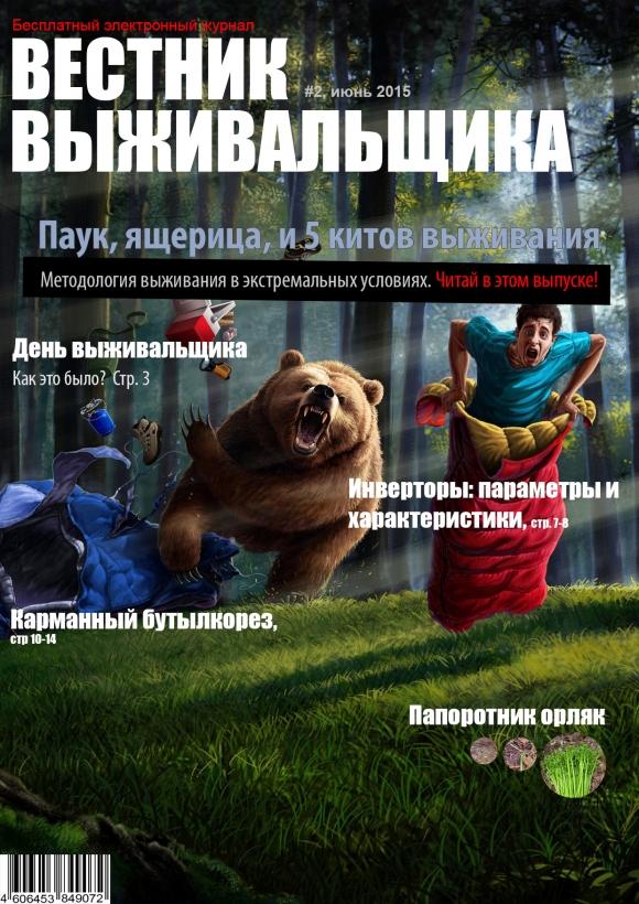 """Журнал """"Вестник выживальщика"""" №2"""