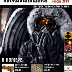 Вестник выживальщика №6, ноябрь 2015