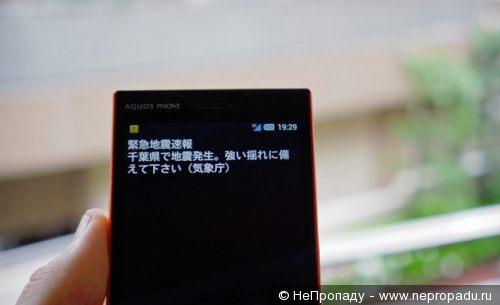 СМС-предупреждения в Японии