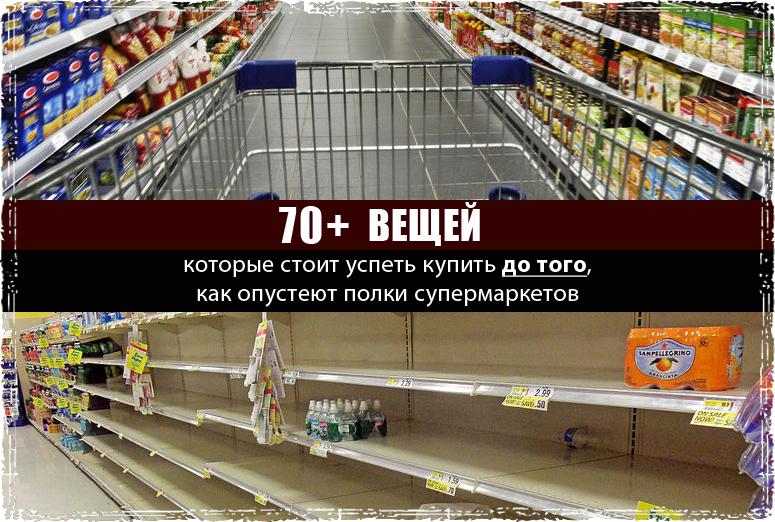 623002179de Какие продукты запастись в кризис