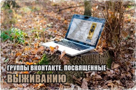 Группы Вконтакте про выживание