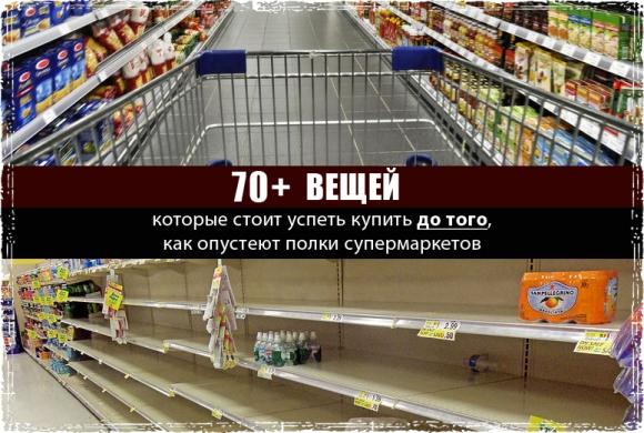 Какие продукты запастись в кризис