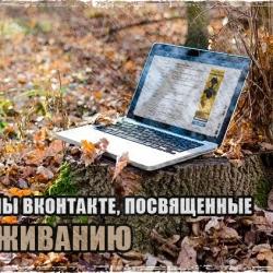 10 групп Вконтакте, посвященных выживанию
