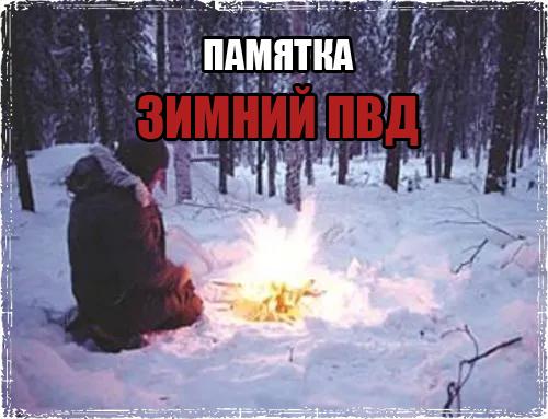 Как подготовится к зимнему походу